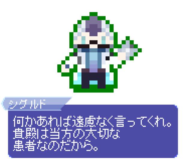 【ドット】シグルド