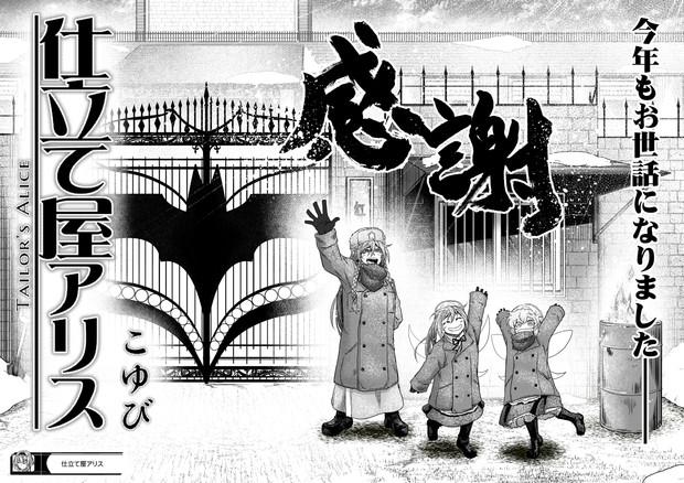 描きおさめーりん!!!!