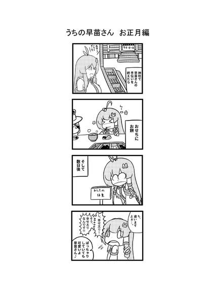 うちの早苗さん お正月編