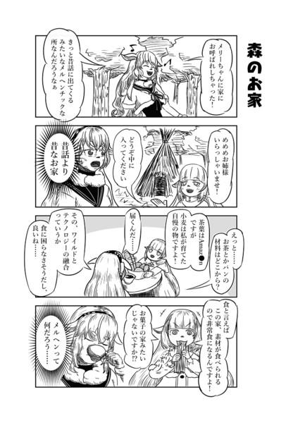 アイドル部4コマ - 「森のお家」