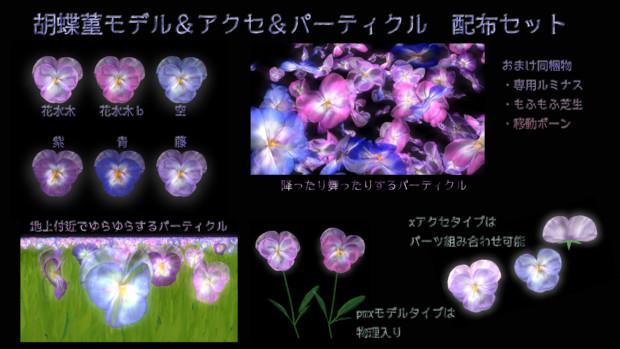 【MME配布】胡蝶菫Ver2【立体パーティクル】