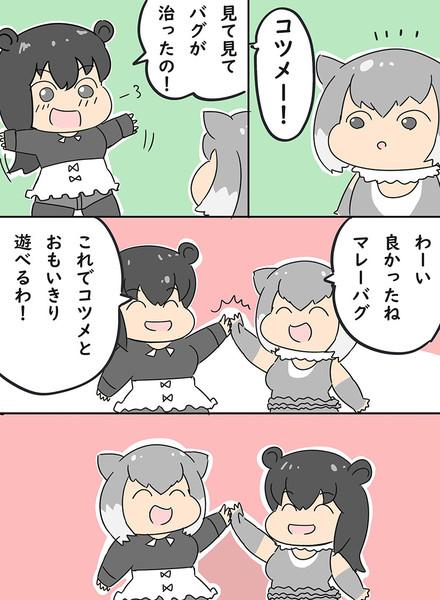 マレーバグちゃん(ぬか喜び編)