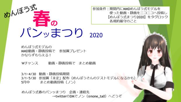 めんぼう式 春のパンッまつり2020 企画