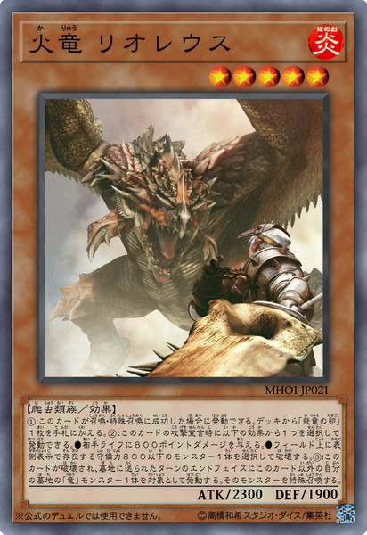 【遊戯王オリカ】火竜 リオレウス(MHO1-JP021)