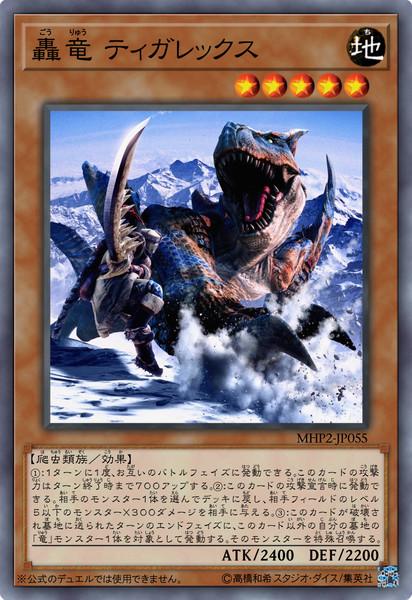 【遊戯王オリカ】轟竜 ティガレックス(MHP2-JP055)