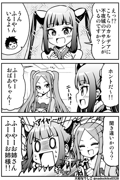FGO漫画『楊貴妃とふーやん』