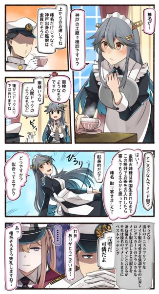 メイド榛名【01】