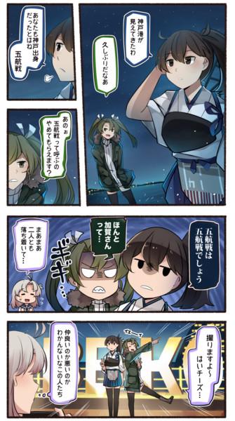 BE KOBE【02】