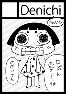 Denichi