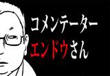 コメンテーターエンドウさん
