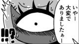 お目目の大きな大目さん