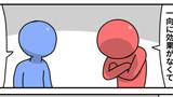 青なんとかさんと赤西さん ○○なパターンとその対策
